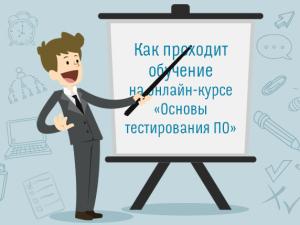 Как проходит обучение на онлайн-курсе «Основы тестирования ПО»