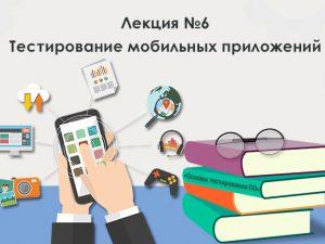 Материалы лекции №6