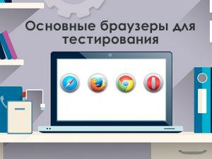 Основные браузера для тестирования