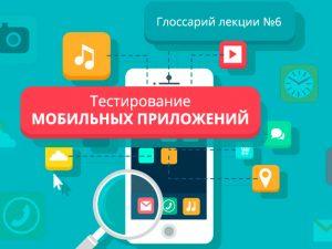 Глоссарий лекции №6 «Тестирование мобильных приложений»