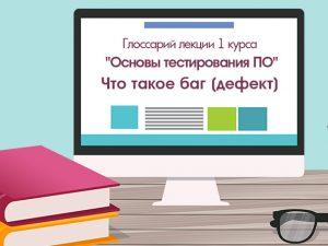 Глоссарий лекции №1 «Вводная часть. Что такое баг (дефект)» по курсу «Основы тестирования ПО»