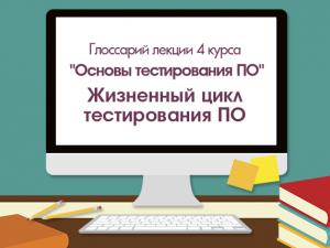 Глоссарий лекции №4 «Жизненный цикл тестирования ПО»