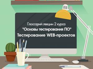 "Глоссарий ""Тестирование WEB- проектов"""