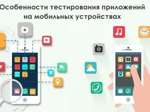 Особенности тестирования приложений на мобильных устройствах