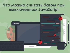 Что можно считать багом при выключенном JavaScript