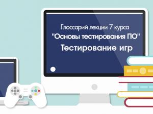 Глоссарий лекции №7 «Тестирование игр»
