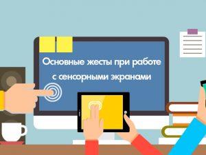Основные жесты при работе с сенсорными экранами