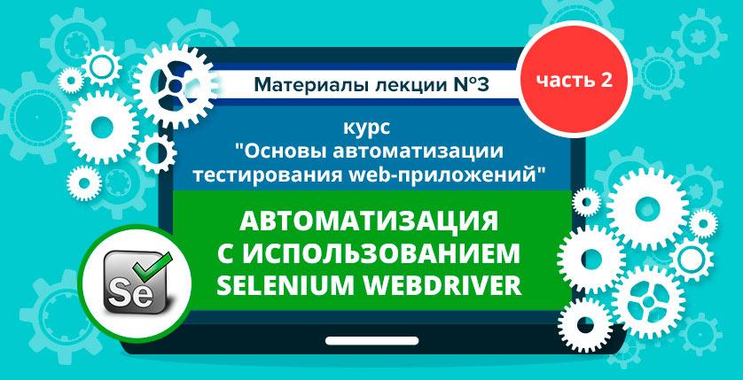 Материалы по лекции №3 «Использование Selenium WebDriver