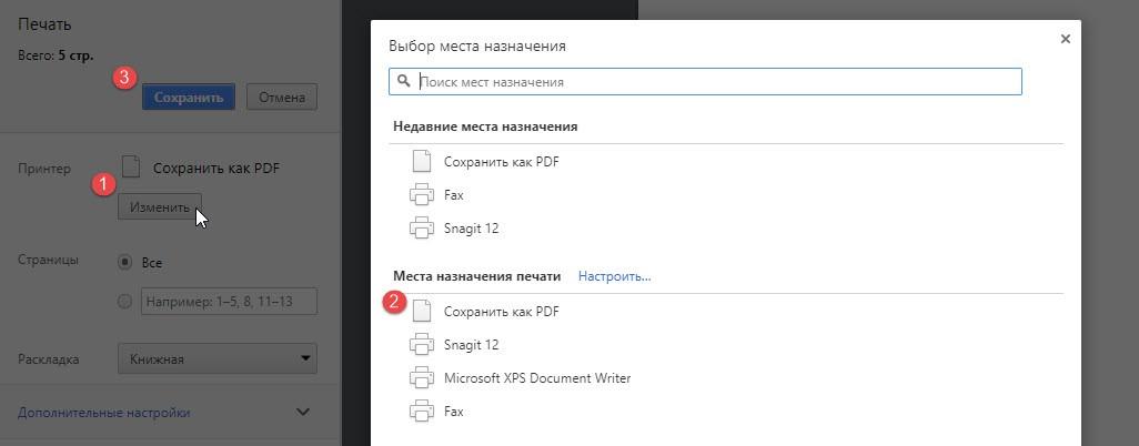 15 лайфхаков Google Chrome. Печать веб-страниц с помощью Google Виртуального принтера