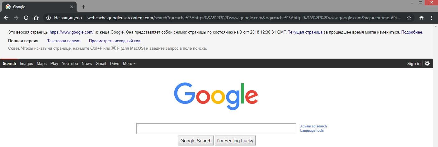 15 лайфхаков Google Chrome. Просмотр недоступных веб-страниц из кэша Google