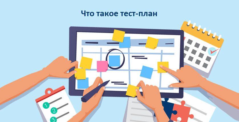 Что такое тест-план, для чего он нужен и из чего состоит | Безкоштовний  онлайн-курс від компанії QATestLab