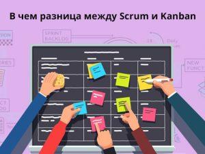 В чем разница между Scrum и Kanban?
