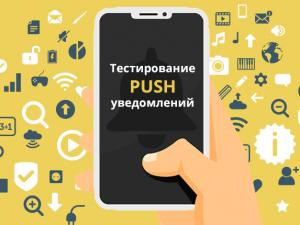 Тестирование push-уведомлений
