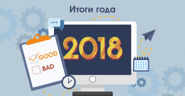 2018_Итоги_года