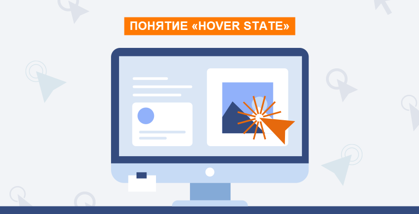Понятие «Hover State»