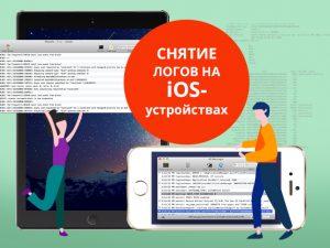 Снятие логов в iOS