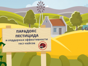 Парадокс_пестицида