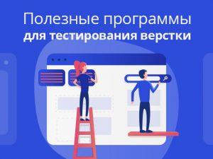 Баннер_Полезные_программы_для_тестирования_верстки