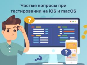 Частые_вопросы_при_тестировании_на_iOS_и_macOS