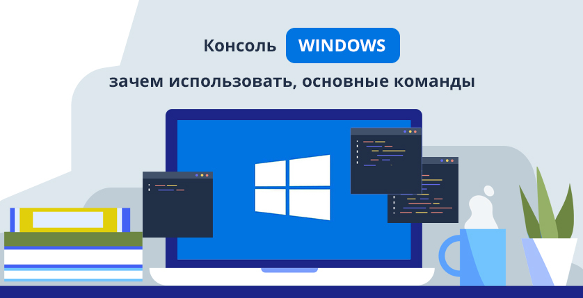 Консоль_Windows