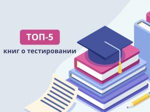 ТОП_5_книг_о_тестировании