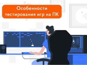Особенности_тестирования_игр_на_ПК