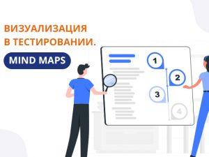 Визуализация в тестировании. Mind Maps