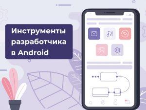 Инструменты разработчика в Android
