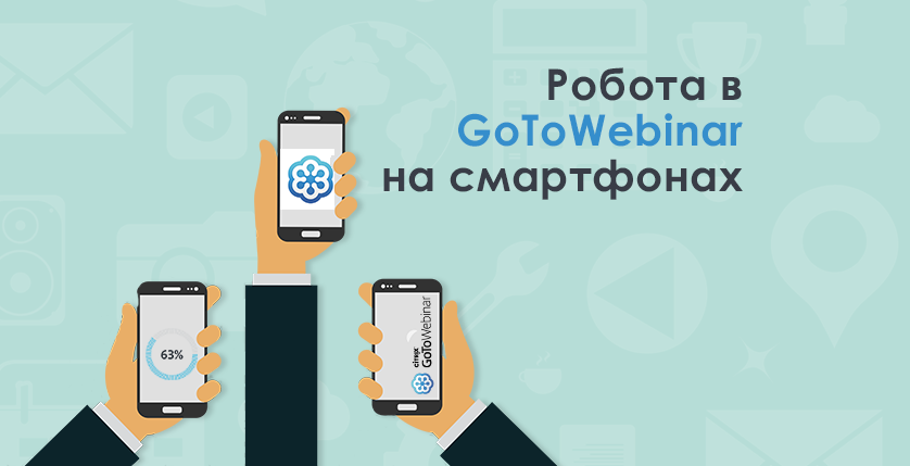 Робота в GoToWebinar на смартфонах