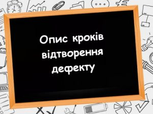 steps_bug_reproduction-768x393