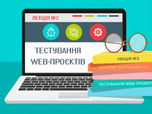 Лекція 2. Тестування веб-проєктів