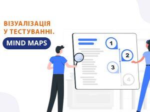 Візуалізація у тестуванні. Mind Maps