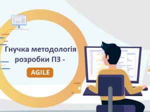 Гнучка_методологія_розробки_ПЗ