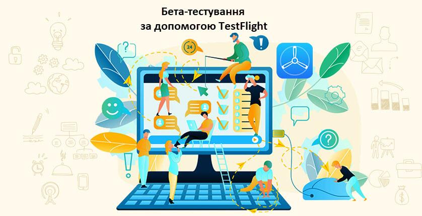 Бета-тестування за допомогою TestFlight