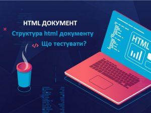 HTML документ. Структура html документа. Що тестувати?