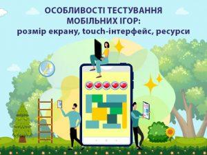 Особливості тестування мобільних ігор: розмір екрану, touch-інтерфейс, ресурси