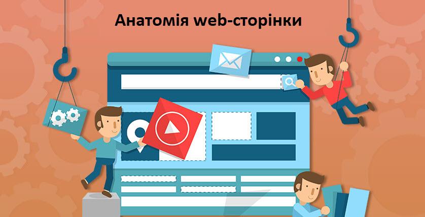 Анатомія web-сторінки
