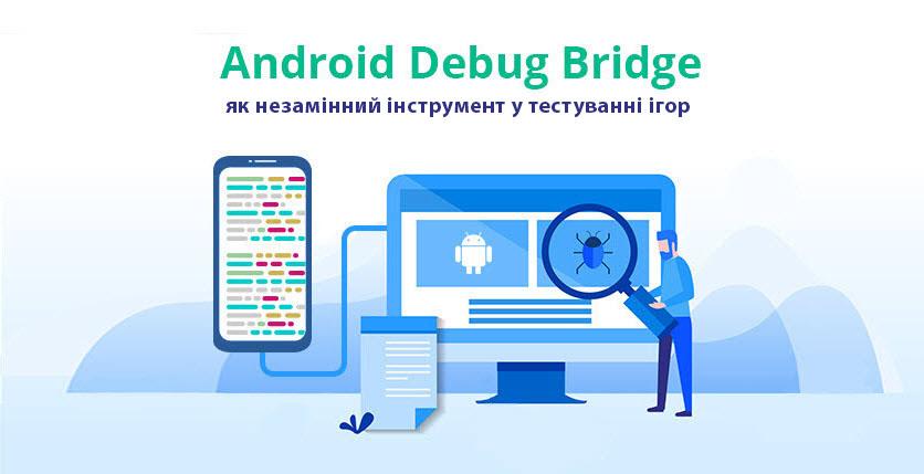 Android Debug Bridge як незамінний інструмент у тестуванні ігор