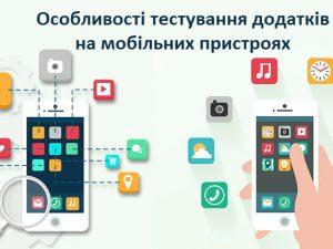 Особливості тестування додатків на мобільних пристроях
