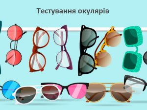 Тестування окулярів