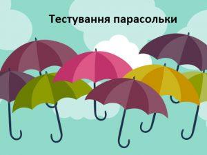 Тестування парасольки