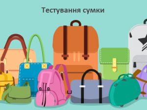 Тестування сумки