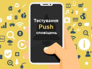 Тестування push-сповіщень