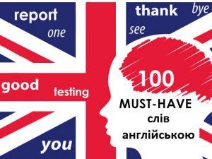 100 must-have слів англійською