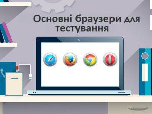 Основні браузери для тестування