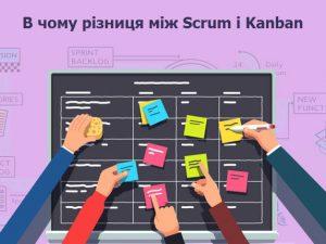 У чому різниця між Scrum і Kanban