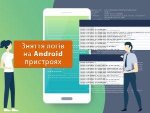 Зняття логів на Android-пристроях