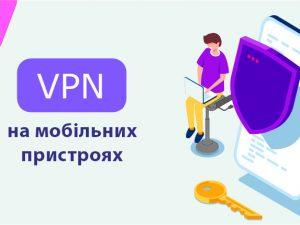 VPN на мобільних пристроях: цілі, налаштування, використання
