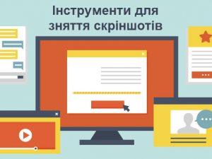 Інструменти для зняття скріншотів