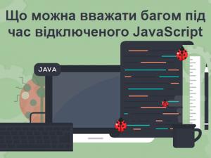 Що можна вважати багом під час відключеного JavaScript